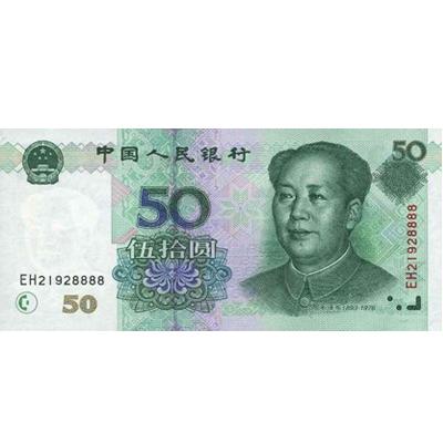 50元人民币图片_50人民币图案图片